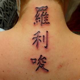 Фото тату иероглифов на шее и позвоночнике девушки