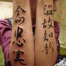 Фото татушки иероглифов на предплечьях парня