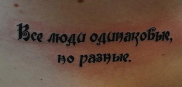 Тату на ребрах парня - надпись на русском