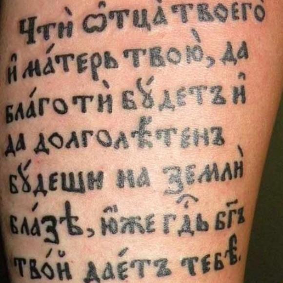 Тату на ребрах у парня - надпись на русском