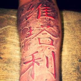 Татуировка на предплечье у парня - иероглифы