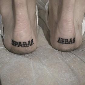 Татуировка на ступне у парня - надпись на русском