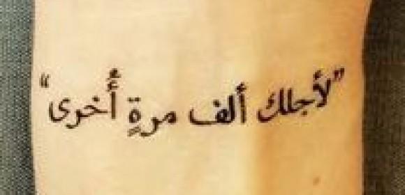 Фото тату на арабском их перевод