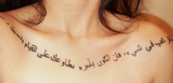Надпись на ключицах девушки на арабском языке - татуировка