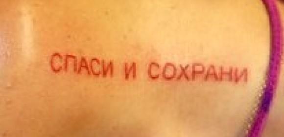 Тату на ключице девушки - надпись на русском языке