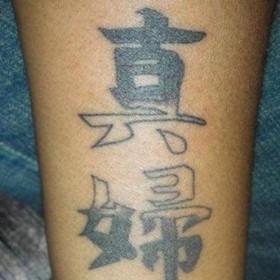 Тату на предплечье парня - китайские иероглифы