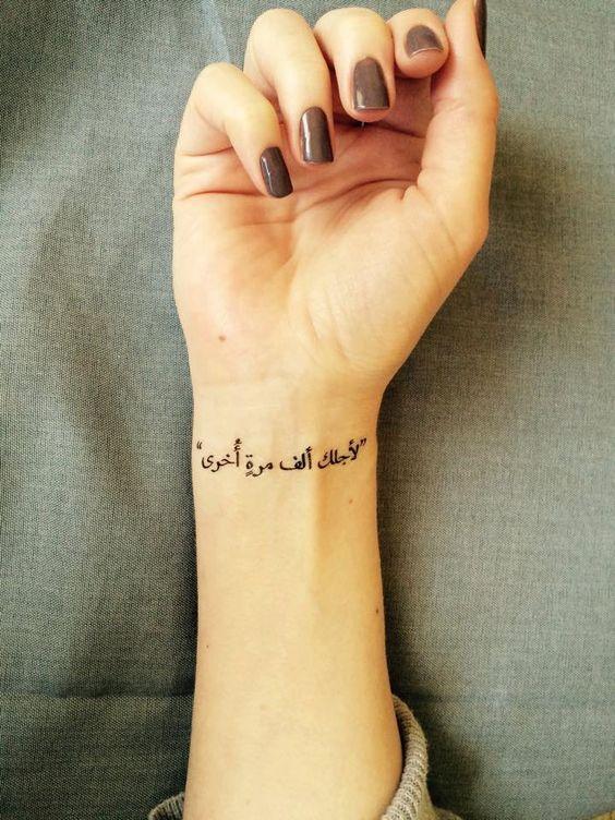 Тату на руке у девушек на арабском