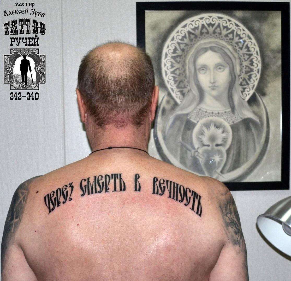 Татуировка я русский фото