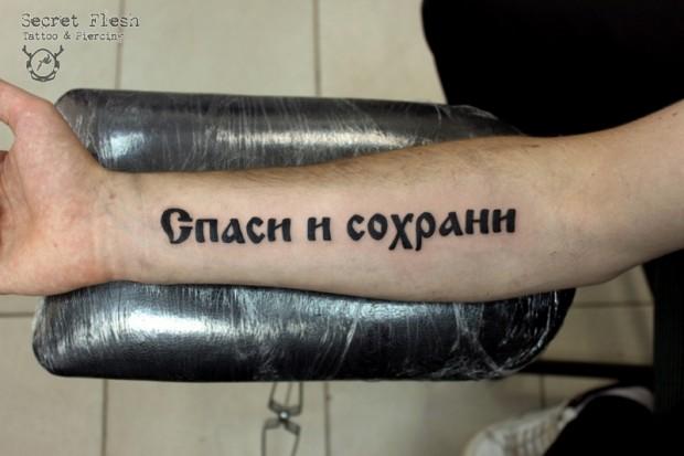 тату на руке спаси и сохрани на русском фото