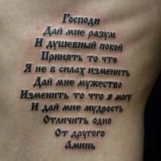 Татуировка черной тушью на ребрах парня - молитва на русском языке