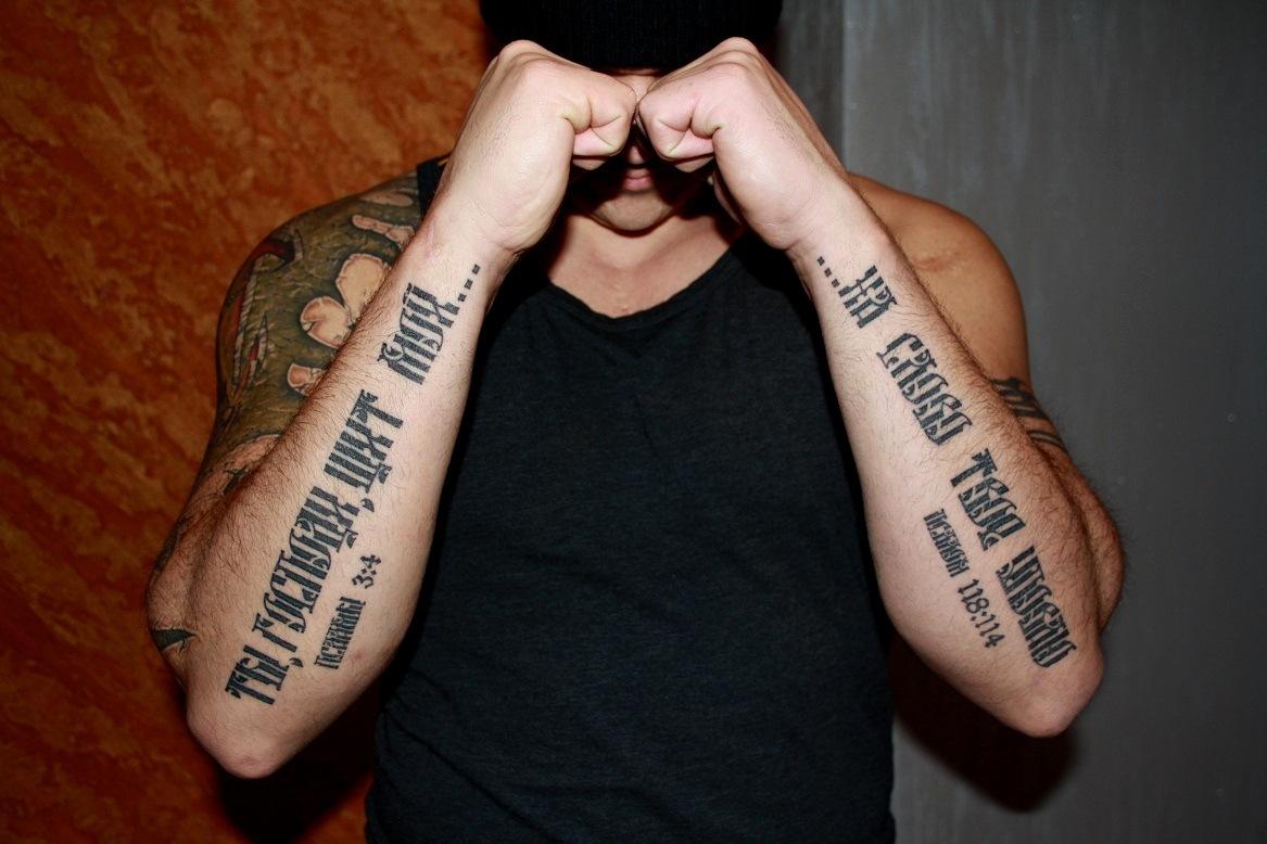 Картинки татуировок с надписями для мужчин