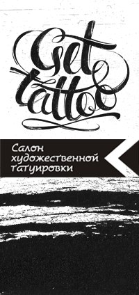 Тату салон GetTattoo