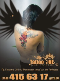 Тату салон Tattoo ONE